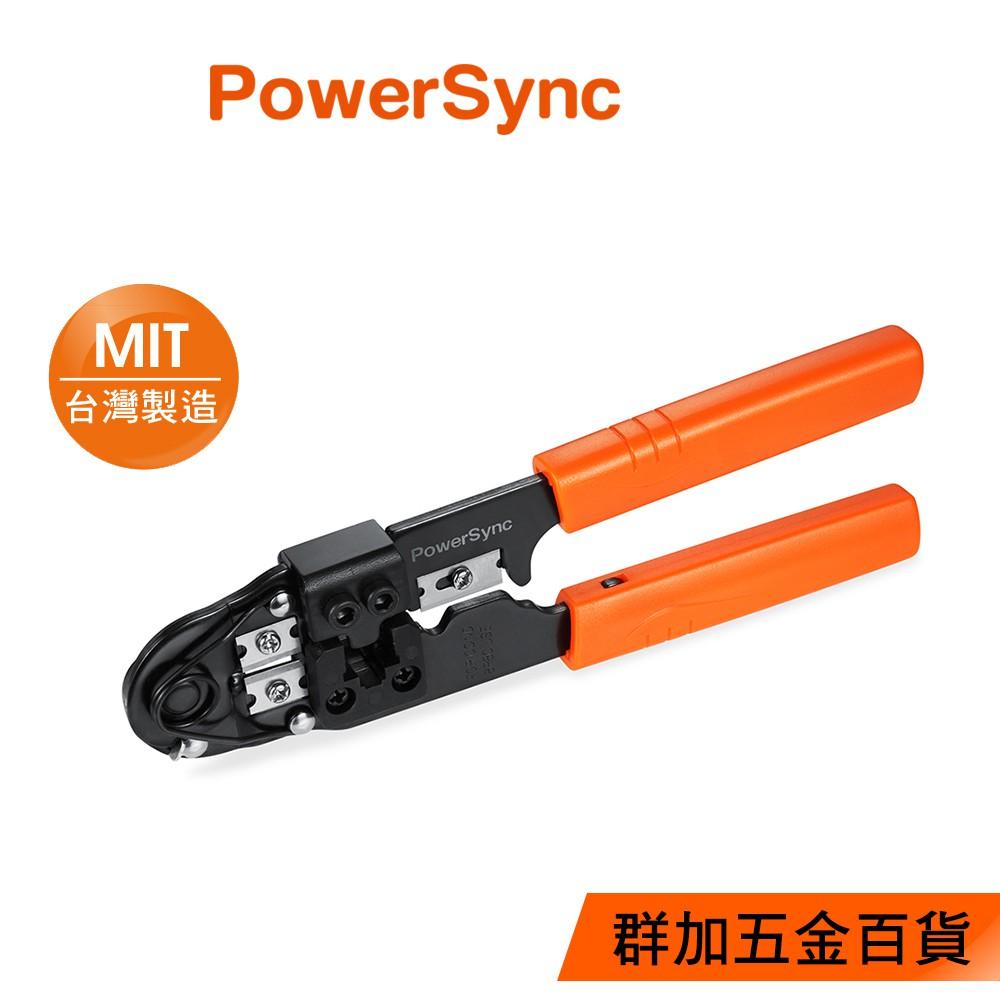 群加 PowerSync 8P網路接頭壓剝剪鉗 (WDL-001)