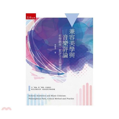 《五南圖書出版》兼容美學與音樂評論:哲學路徑、批評方法與實踐[85折]