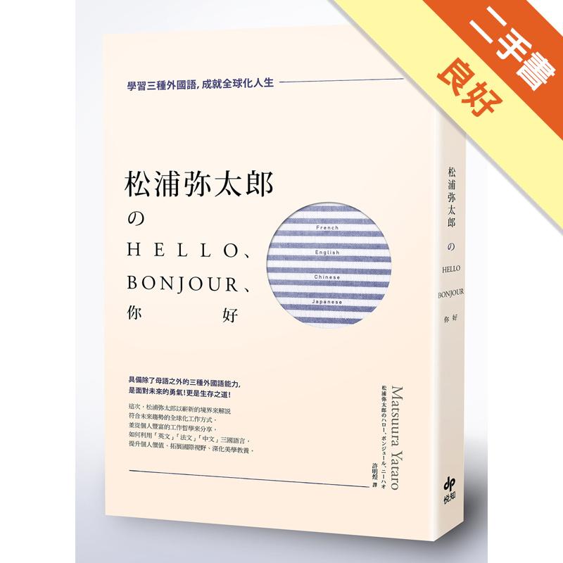 松浦彌太郎のHello、Bonjour、你好:學習三種外國語,成就全球化人生[二手書_良好]11311360519