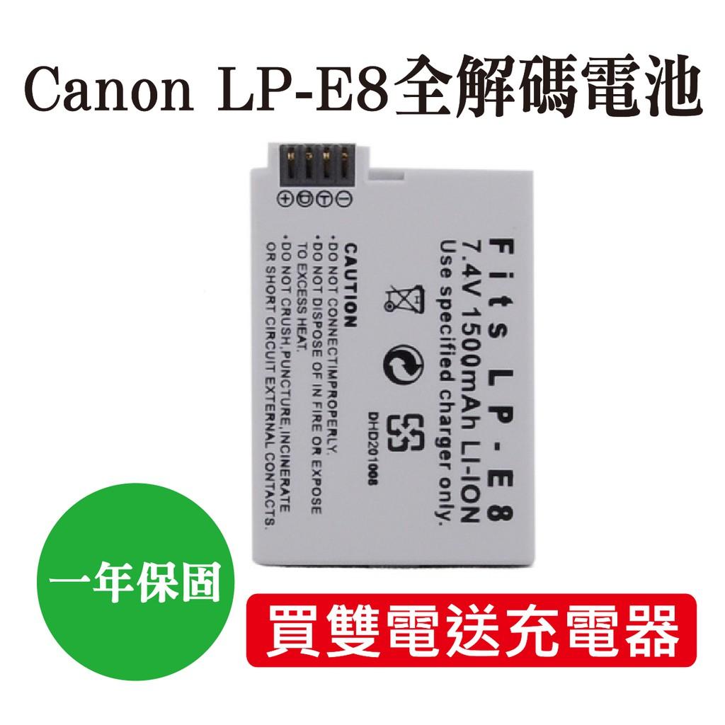 Canon副廠電池 適用LP-E8 全解碼 兩電送液晶充【一電送一充】【台灣現貨】