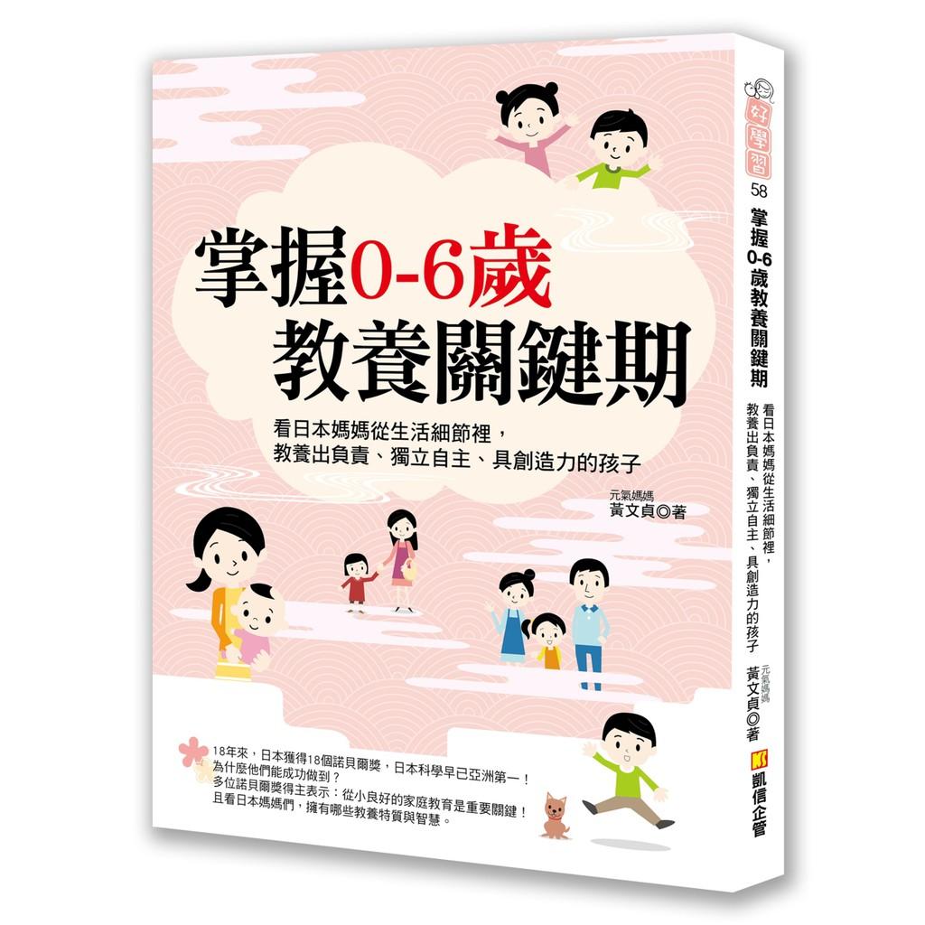 掌握0-6歲教養關鍵期:看日本媽媽從生活細節裡,教養出負責、獨立自主、具創造力的孩子《新絲路》