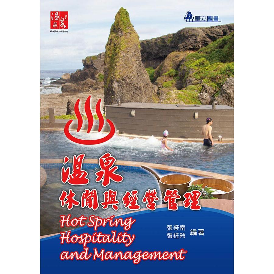 【華立圖書】 溫泉休閒與經營管理