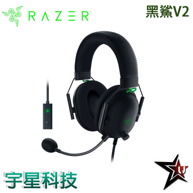 Razer雷蛇 黑鯊 BlackShark V2 耳機麥克風 耳機麥克風