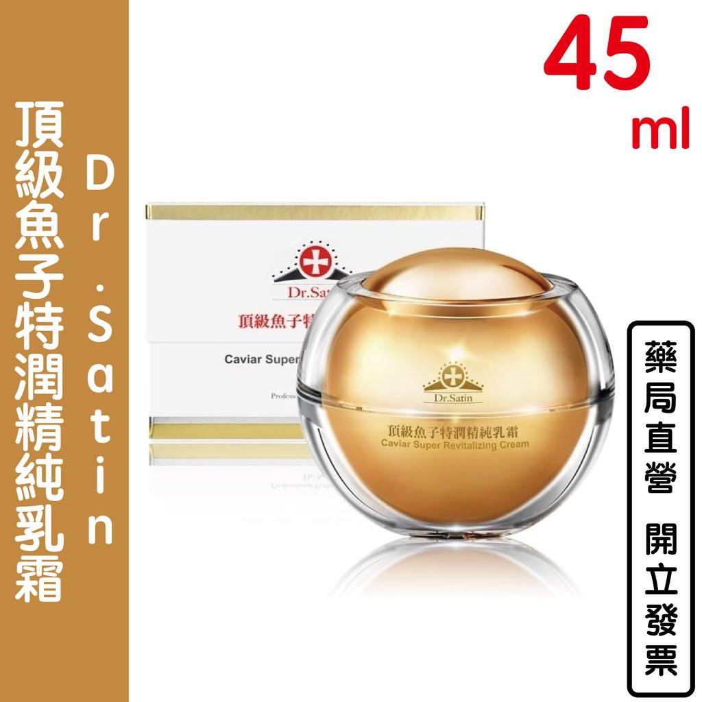 Dr.Satin 頂級魚子特潤精純乳霜45ML【元康藥局】