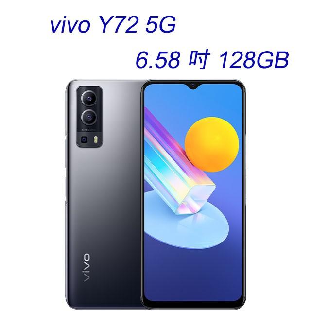 vivo Y72 5G 6.58 吋 128GB  5,000mAh 電池大電量中階手機