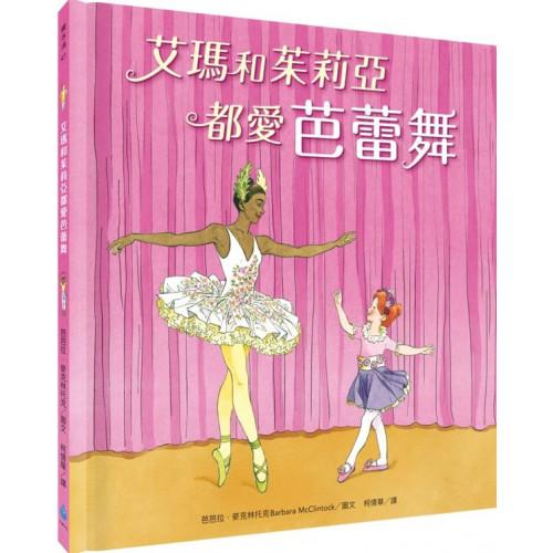 艾瑪和茱莉亞都愛芭蕾舞【城邦讀書花園】