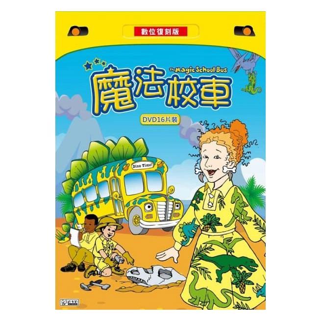 【弘恩文化】弘恩魔法校車(52集.共16片DVD)(中英發音)【丹爸】[現貨]