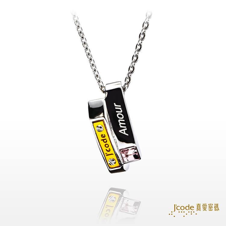【J'code 真愛密碼】愛的定義金鋼配項鍊/女款