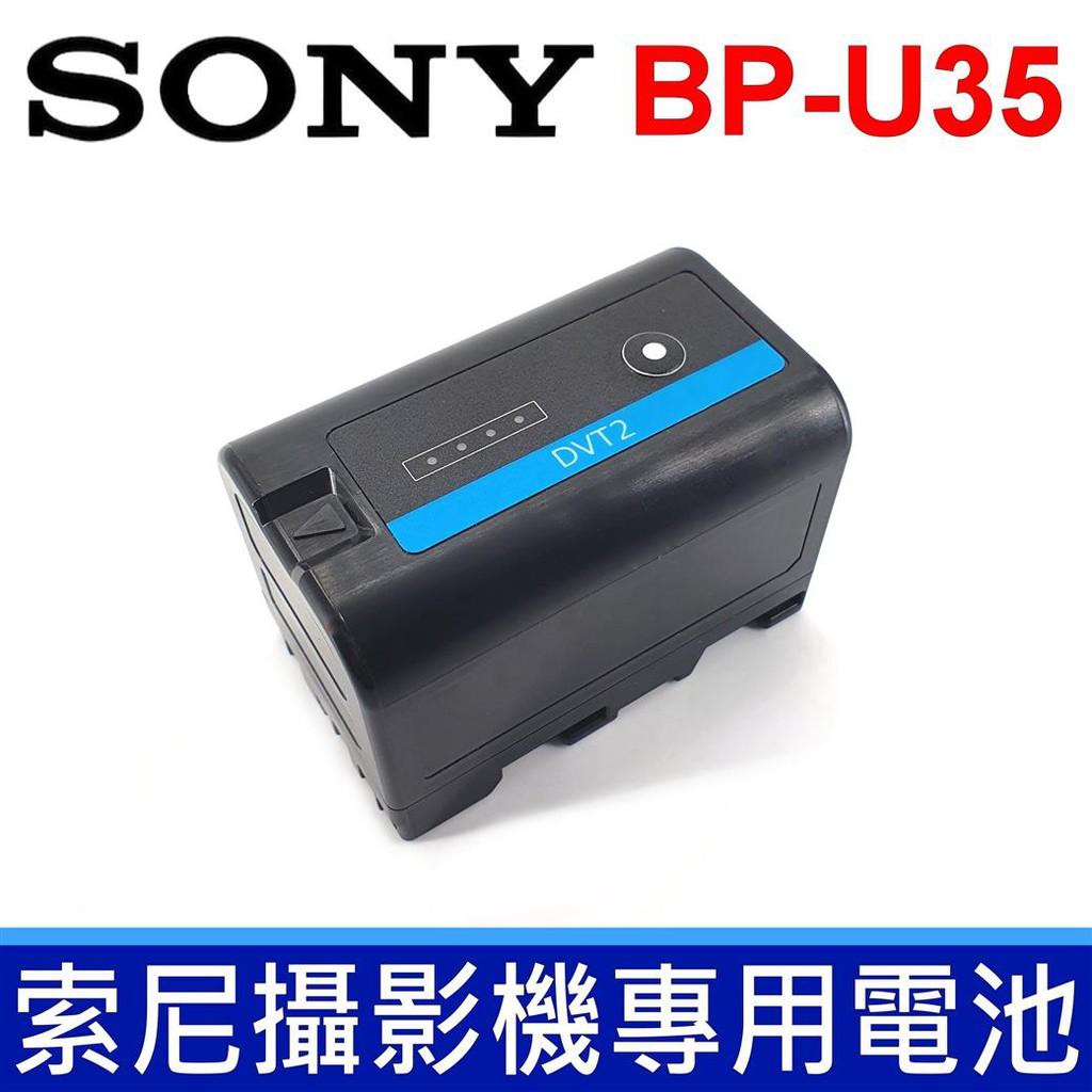 SONY 索尼 BP-U35 .  鋰電池 攝影機 攝像機 專用電池 PMW-EX280 PMW-100