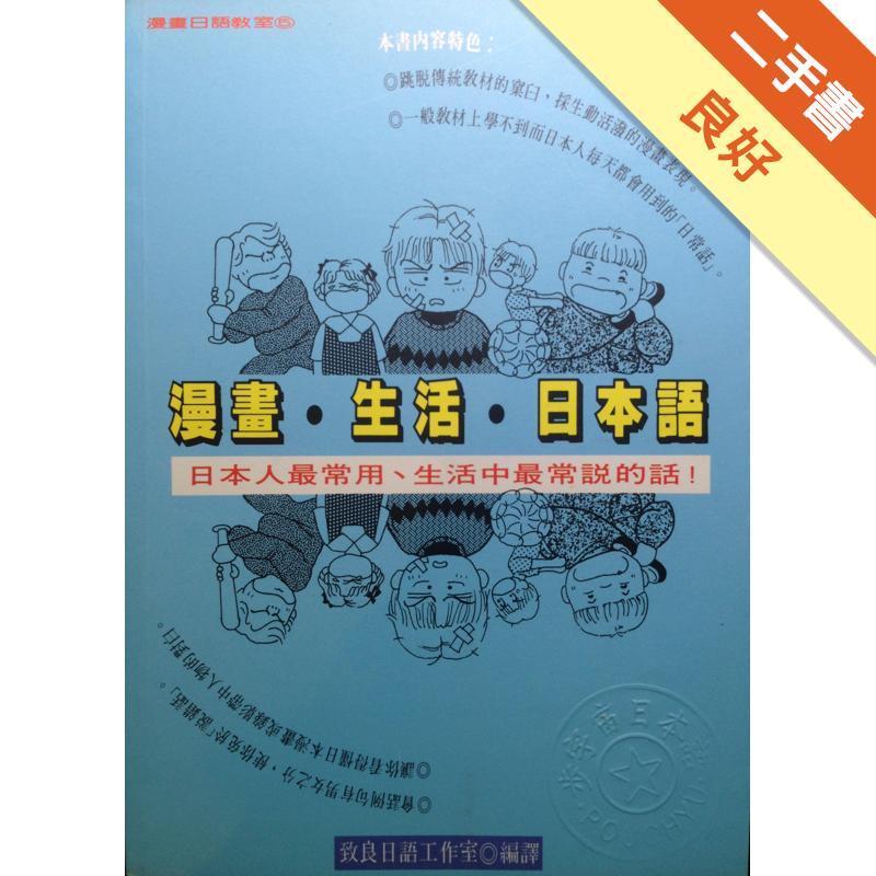 漫畫.生活.日本語 : 日本人最常用、生活中最常說的話![二手書_良好]3443