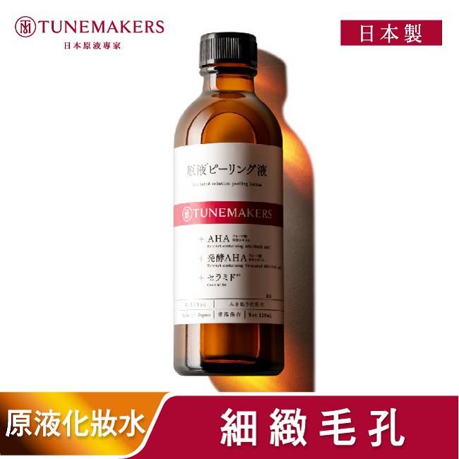TUNEMAKERS AHA原液角質對策水【康是美】
