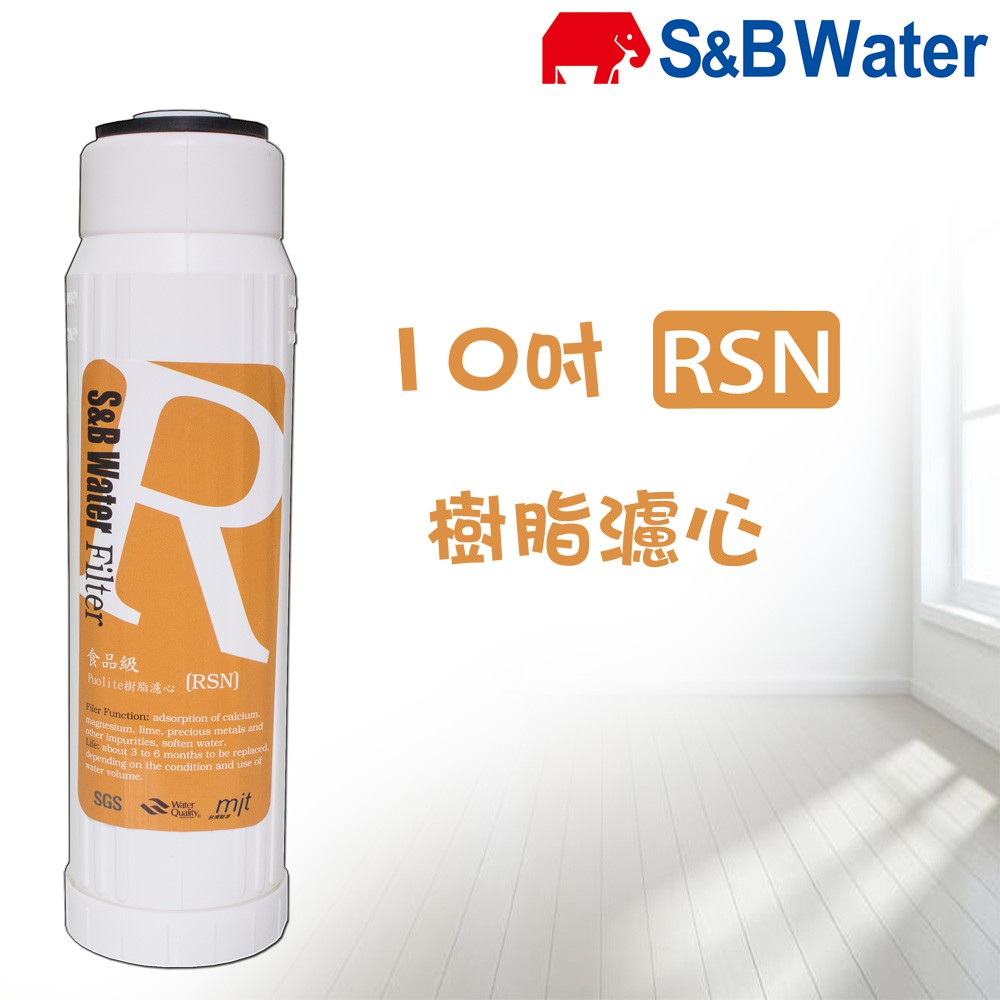 【象寶淨水】10英吋 RSN 樹脂濾心 (象寶淨水)
