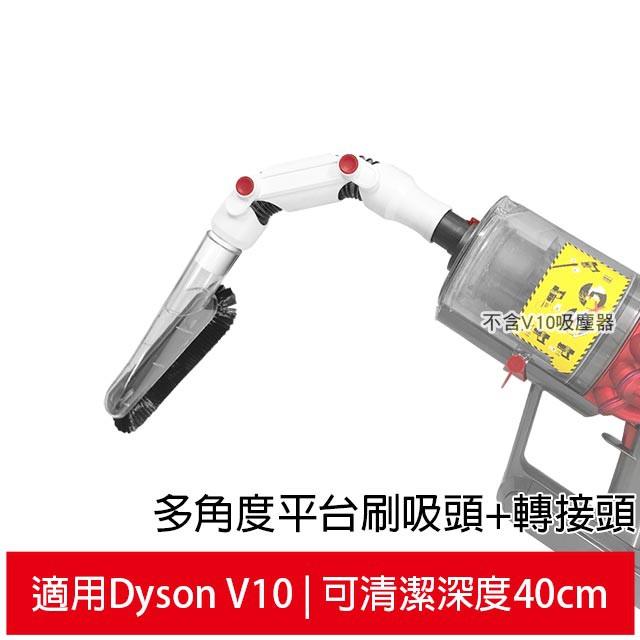 適用Dyson V10吸塵器 多角度平台軟毛刷吸頭+轉接頭