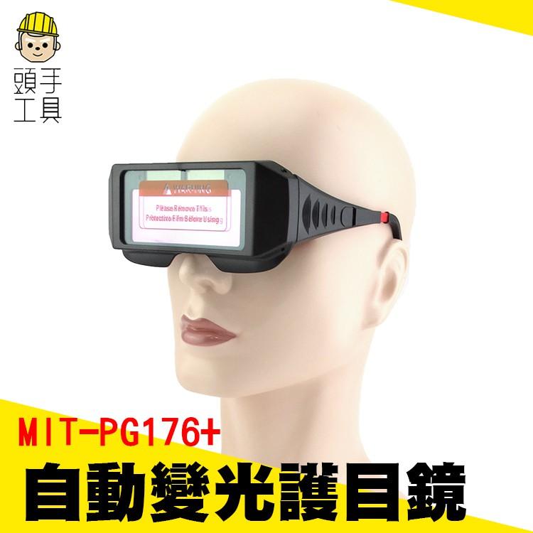 《頭手工具》自動變光護目鏡/太陽能電銲液晶眼鏡 電焊眼鏡 自動變色液晶片 銲接防護眼罩(附眼鏡保護盒)