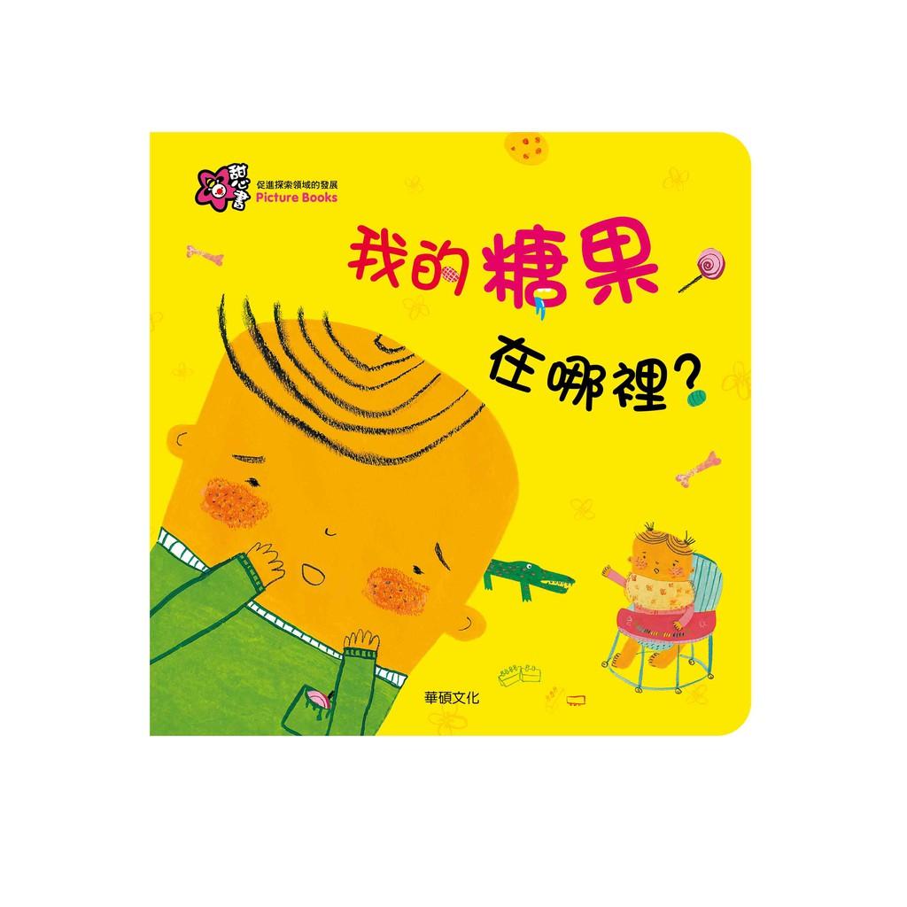 華碩文化 我的糖果在哪裡?_甜心書系列