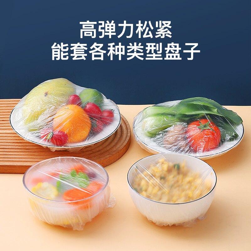 食品級保鮮膜套袋冰箱剩菜碗蓋帶松緊的保鮮膜密封保鮮蓋萬能碗罩