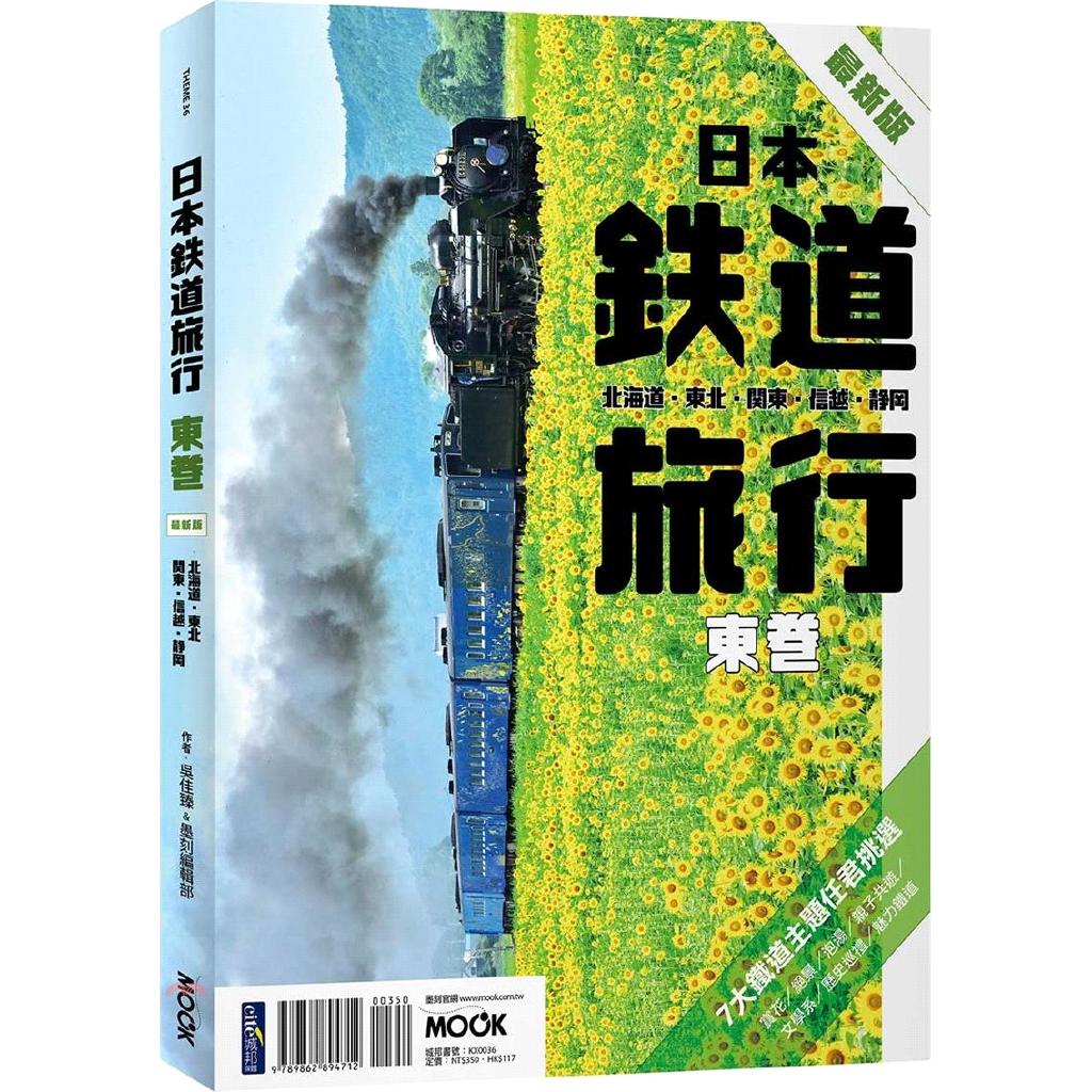 《墨刻》日本鐵道旅行東卷:北海道‧東北‧關東‧信越‧靜岡[79折]