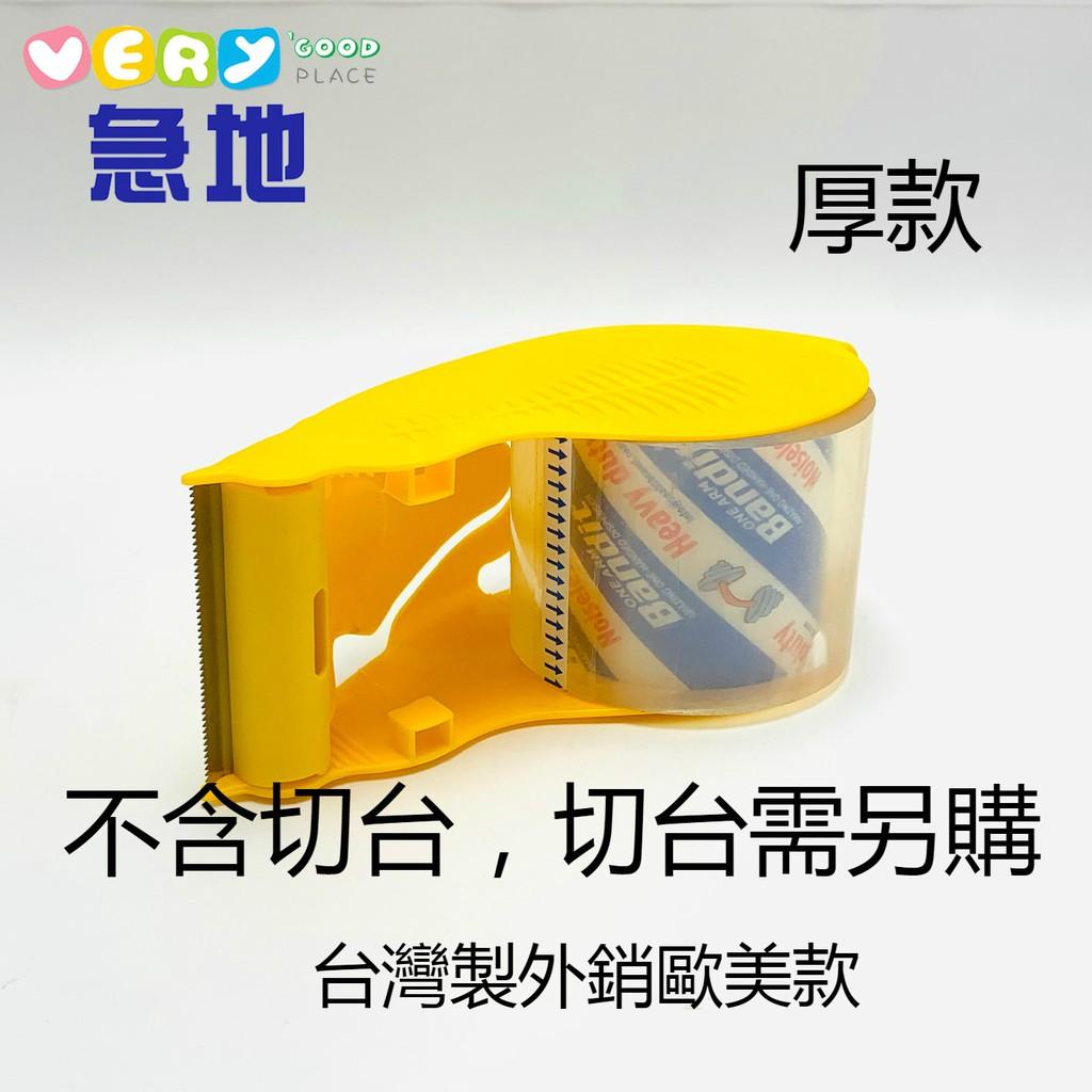 無聲膠帶 / 靜音膠帶 / 網拍膠帶 / 專用切台 台灣製6.5U厚款(油膠、外銷歐美款)