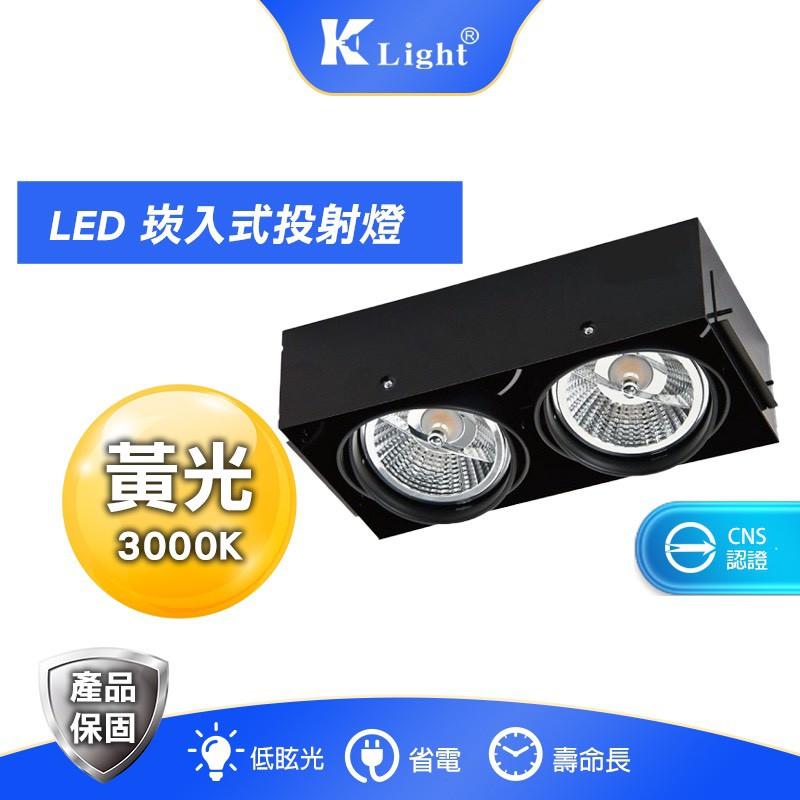 [K-Light光然] AR111 方型崁燈 投射燈 單燈 雙燈 三燈 四燈