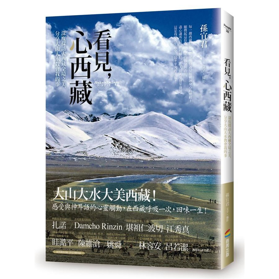 看見, 心西藏: 深度探訪大西藏全境之美, 分享大山大水教會我的事