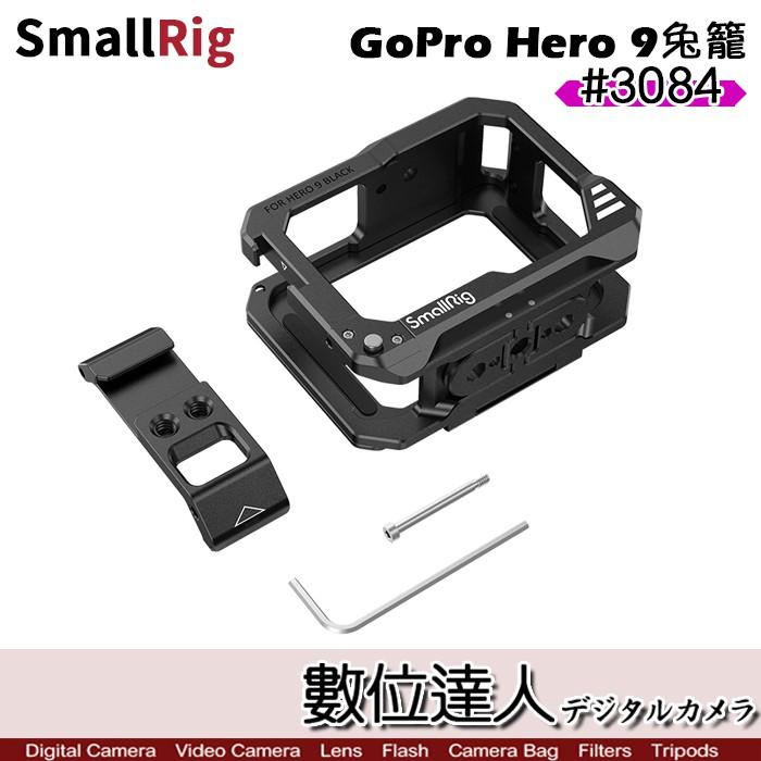 SmallRig 斯莫格 3084 GoPro Hero 9 提籠 兔籠 運動攝影機 攝像機 承架 穩定架 數位達人
