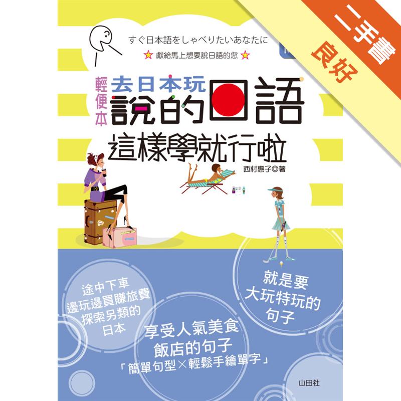 去日本玩說的日語,這樣學就行啦!(50K+MP3)[二手書_良好]9023