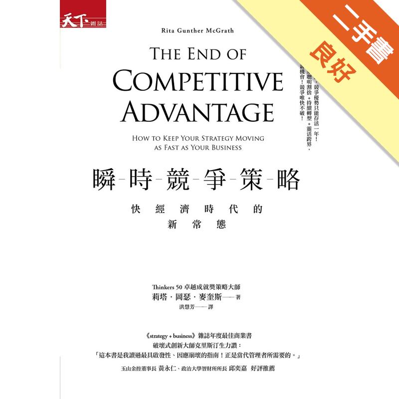 瞬時競爭策略:快經濟時代的新常態[二手書_良好]3493