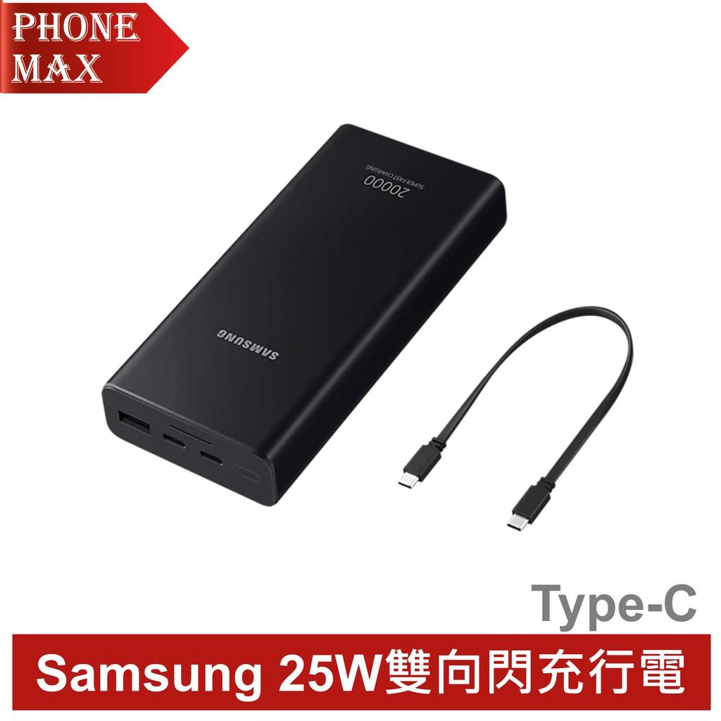 Samsung 25W 雙向閃電快充行動電源 20000mAh Type C (P5300) 公司貨 原廠盒裝