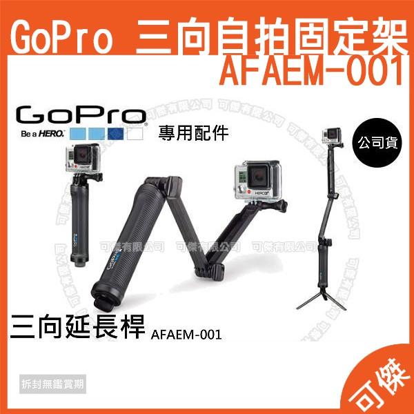 可傑 GoPro 三向自拍固定架 延長桿 AFAEM-001 原廠配件 公司貨  HERO4 HERO5 HERO6