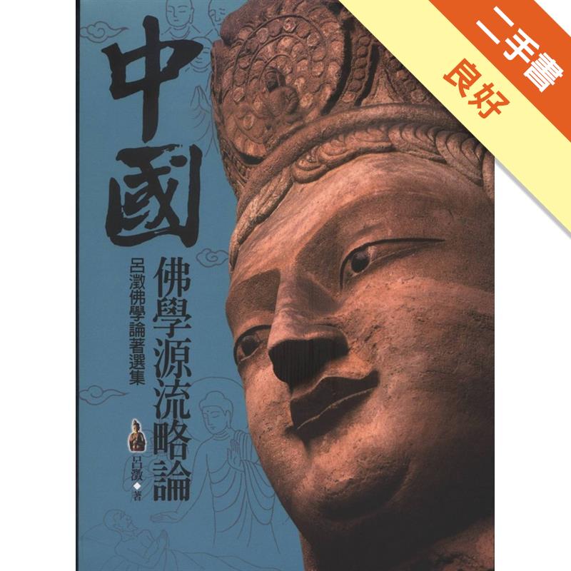 中國佛學源流略論(新版)[二手書_良好]6316