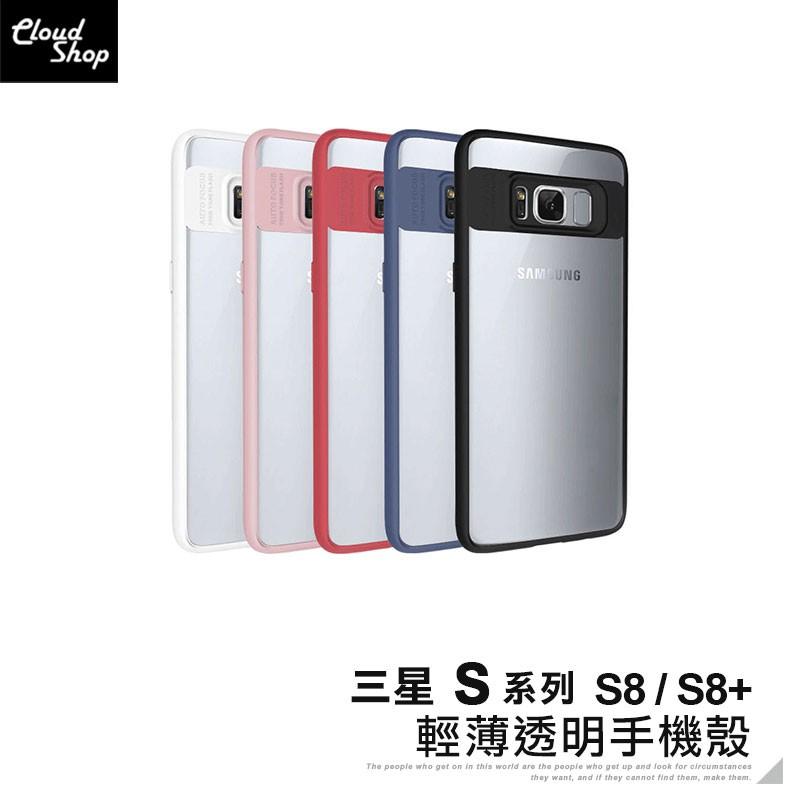 三星 S系列 輕薄透明手機殼 適用S8 S8+ 保護套 保護殼 透明殼 手機套
