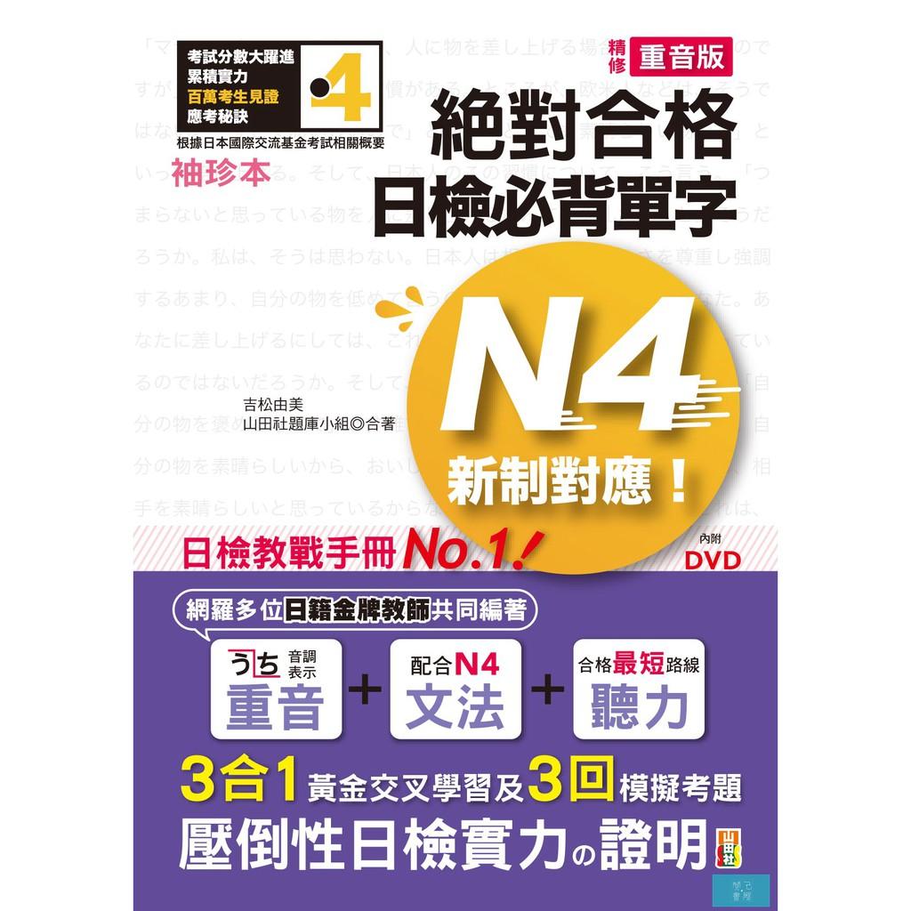 (山田社)袖珍本 精修重音版 新制對應 絕對合格!日檢必背單字N4(50K+DVD)