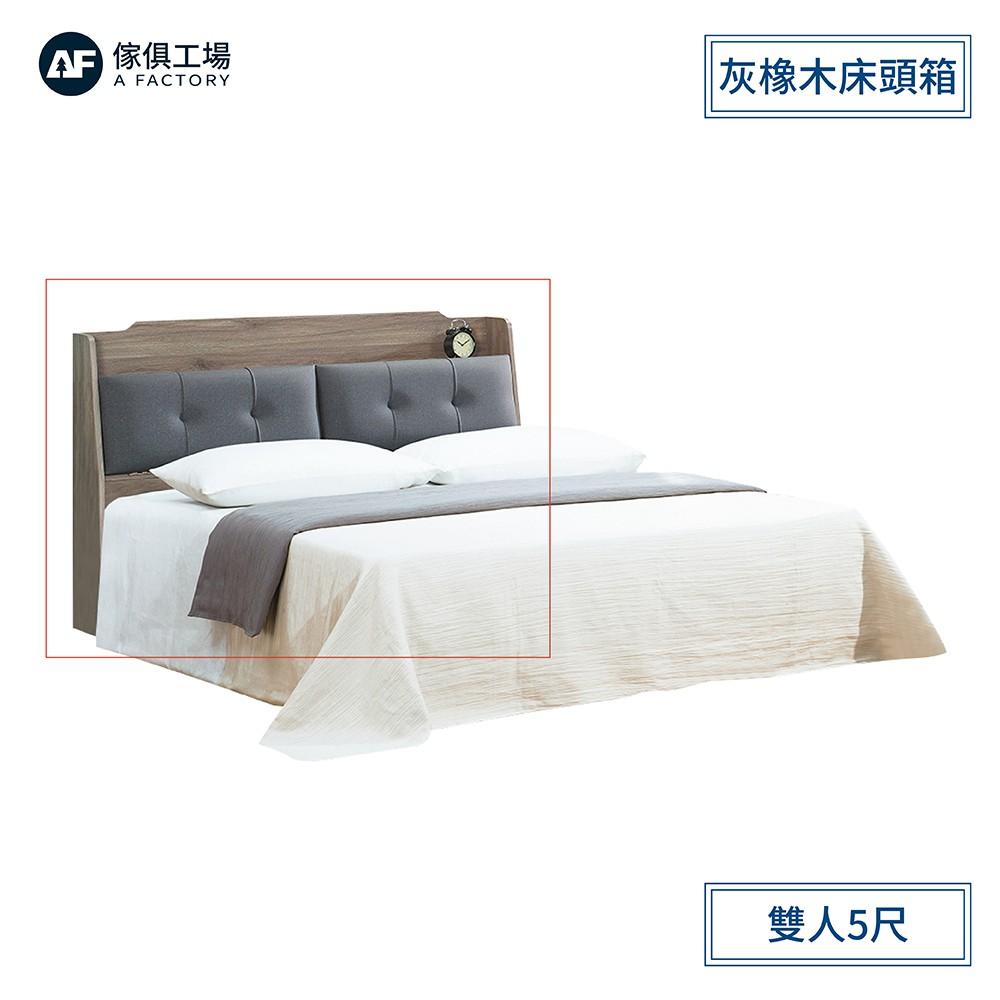 傢俱工場-芮茲 灰橡木鋼刷耐磨床頭箱 雙人5尺