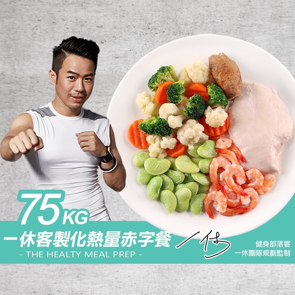 75kg一休客製化熱量赤字餐 一周菜單計畫 跟著一休七天14餐 肉品 蔬菜 輕食 低熱量 廠商直送