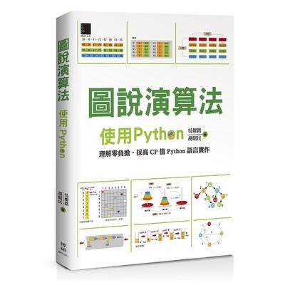 圖說演算法(使用Python)