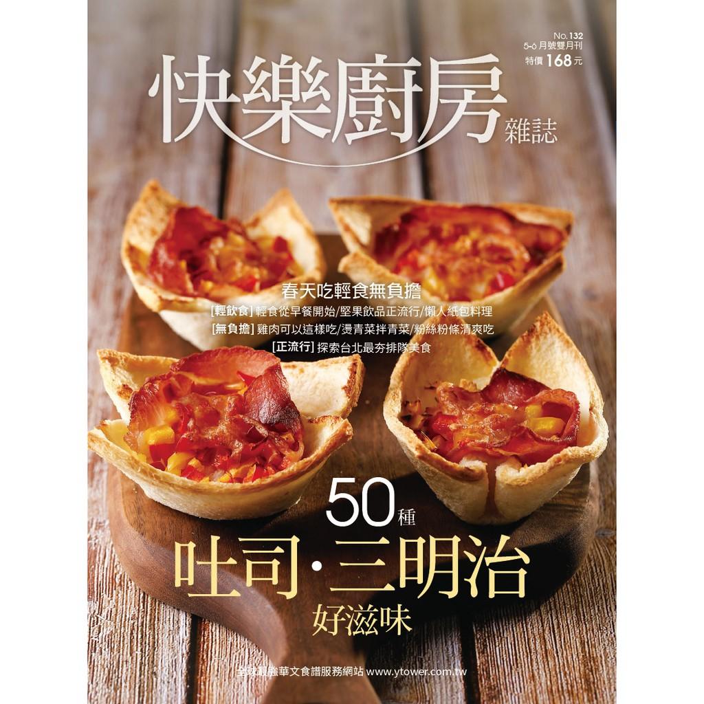 【楊桃文化】快樂廚房雜誌132期【楊桃美食網】