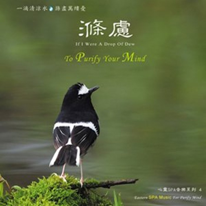 【雲雀影音】《滌慮》If I Were A Drop Of Dew 亞洲唱片 二手CD(LS2F)