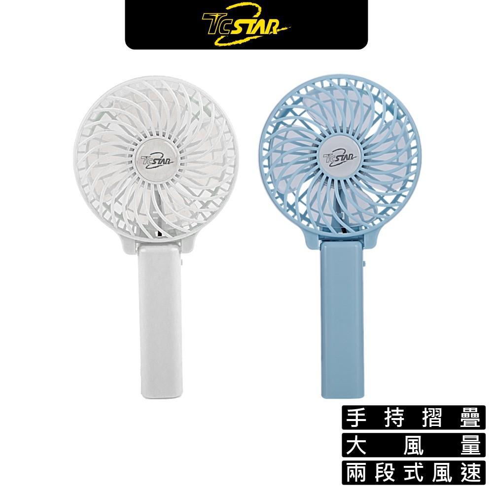 TCSTAR TCF-SU001 清涼一夏可折疊Mini涼風扇 風扇 折疊風扇 迷你風扇 涼風扇