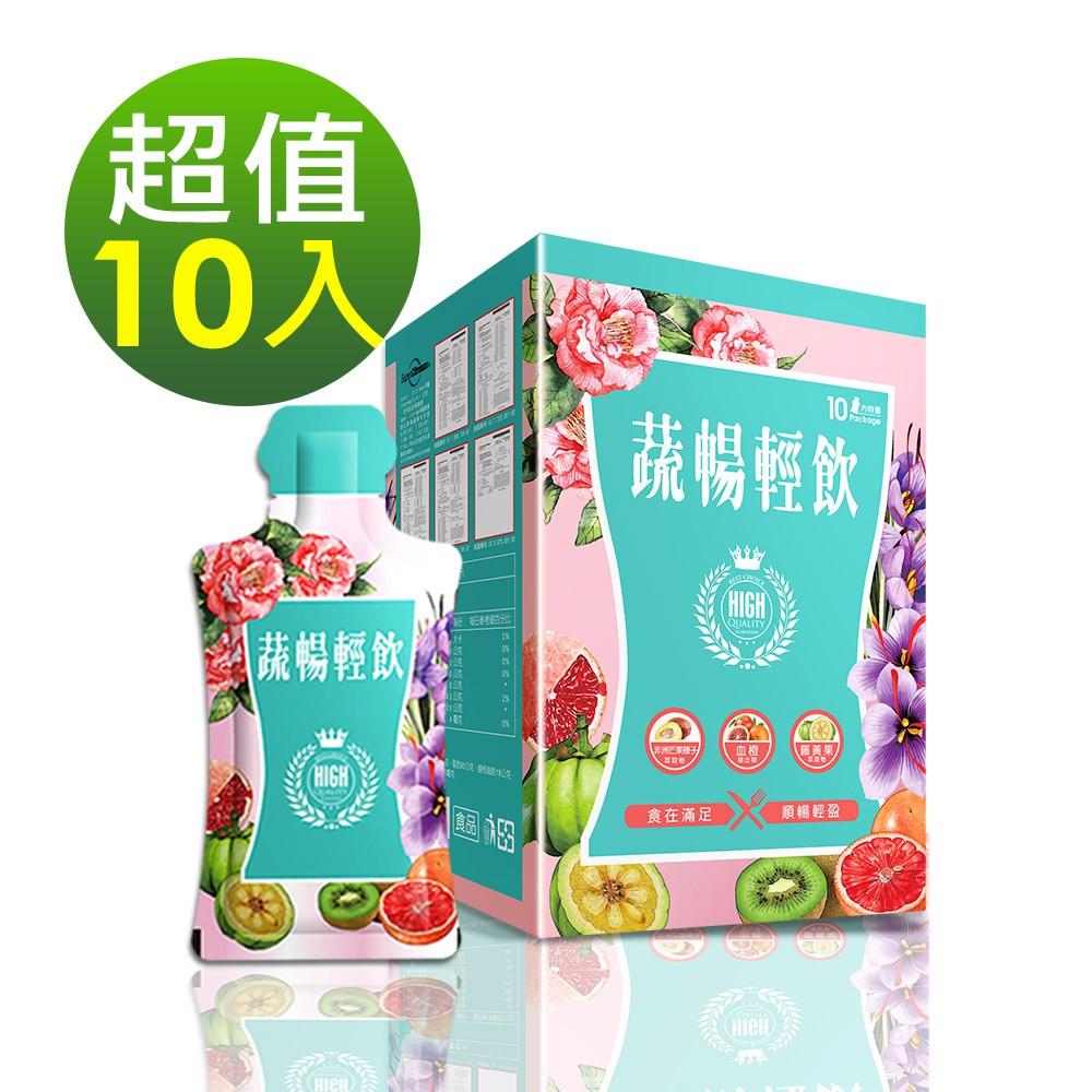 【6月強打】DV蔬暢輕飲x10盒_效期:2022.02.19 <特惠價 不含滿額贈活動>