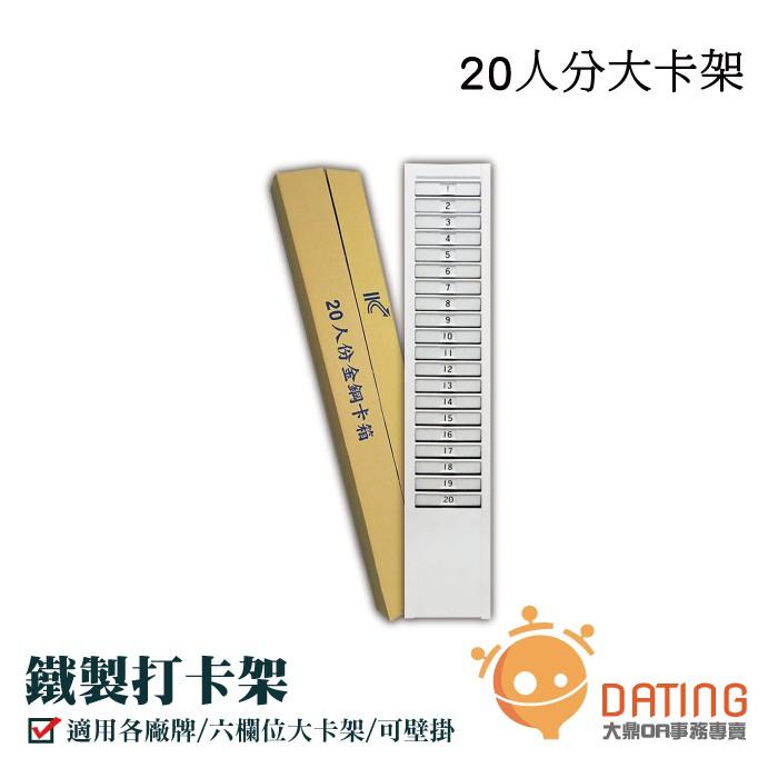 【大鼎】20人份打卡鐘鐵製專用卡架 |打卡鐘卡架|鐵製|打卡匣|20人|