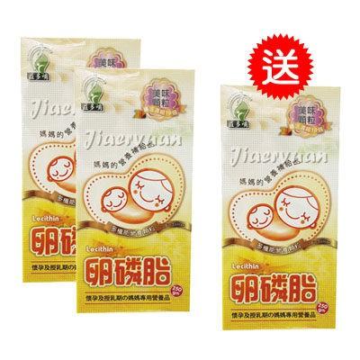益多哺 卵磷脂媽媽營養飲品 顆粒(250gm)【一次購2盒送一盒】【佳兒園婦幼館】