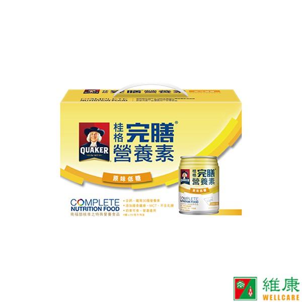 桂格完膳營養素原味低糖口味250ml 8罐/盒 維康