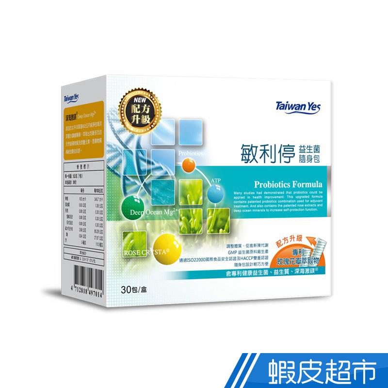 台灣海洋 敏利停益生菌隨身包 配方升級 30包/盒 添加專利健康益生菌 益生質 玫瑰花瓣萃取物 調整體質 廠商直送 現貨
