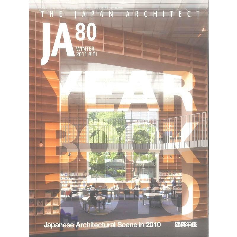JA 80 YEARBOOK 2010 建築年鑑 -9784786902291