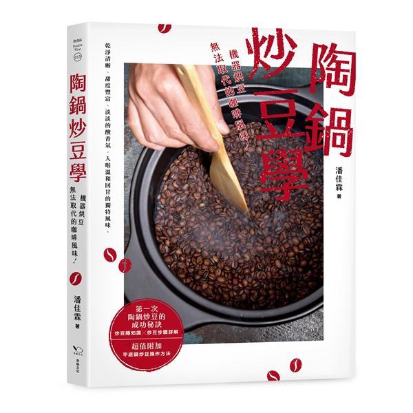 陶鍋炒豆學:機器烘豆無法取代的咖啡風味! 誠品eslite