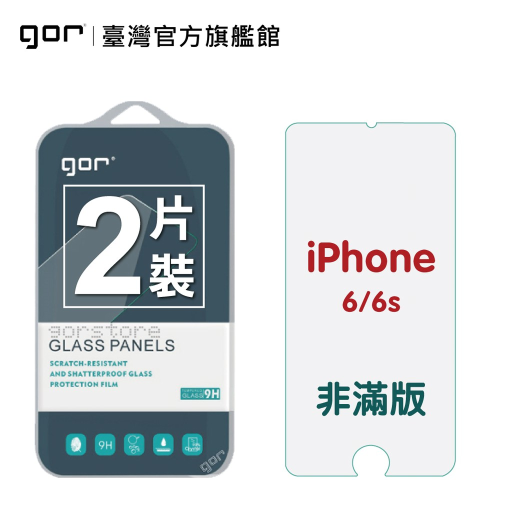 【GOR保護貼】Apple IPhone 6 / 6s 9H鋼化玻璃保護貼 全透明非滿版2片裝 公司貨 現貨