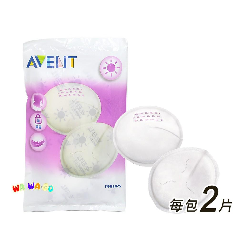 AVENT超舒柔日用抛棄式乳墊2枚 拆吸乳器內多出來的商品 便宜賣 每包9元 娃娃購 婦嬰用品專賣店