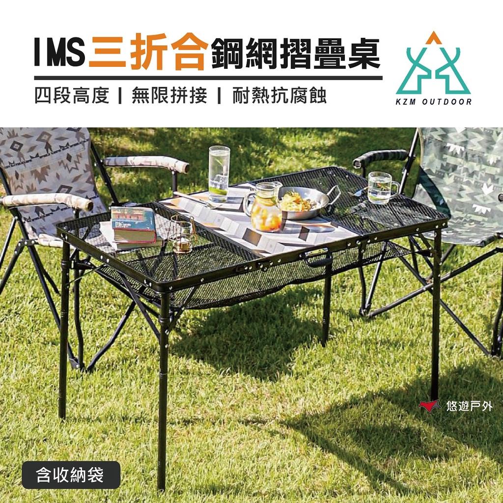 【KZM】 IMS三折合鋼網桌(含收納袋) 四段高度 摺疊桌 露營桌 戶外 釣魚 悠遊戶外