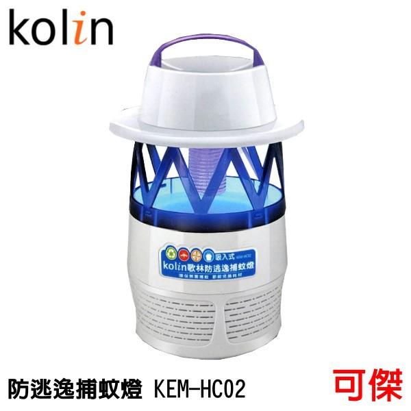 Kolin  歌林 防逃逸捕蚊燈 KEM-HC02 吸入式 LED光源,強效誘蚊 可當小夜燈 USB電源插頭