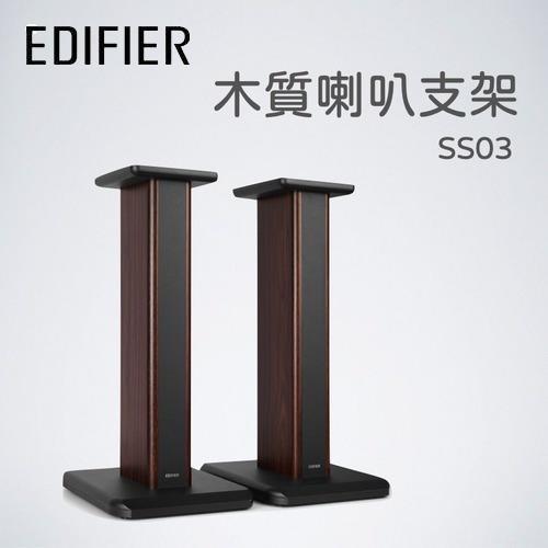 Edifier S3000 PRO 專用腳架 SS03